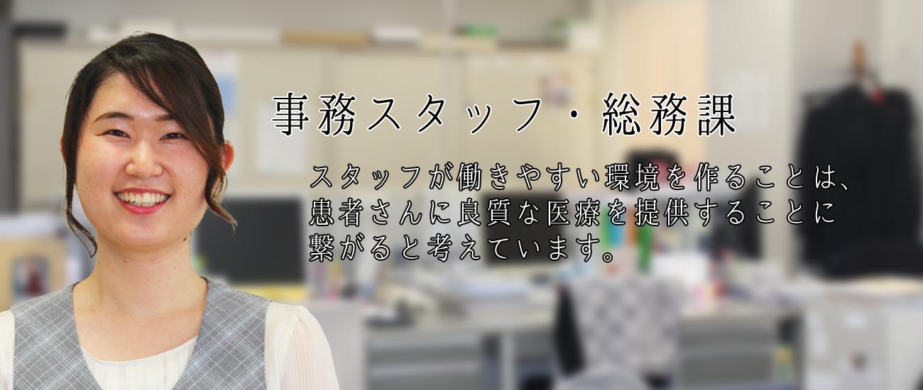 事務スタッフ・総務課