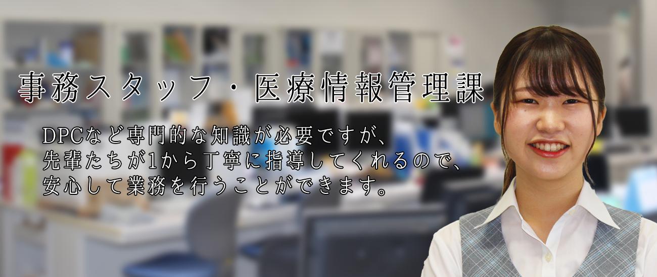 事務スタッフ・医療情報管理課