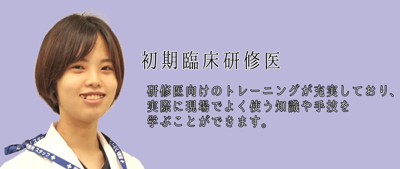 初期臨床研修医・1