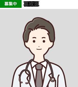 募集中・専攻医