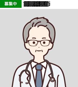 募集中・診療科医師