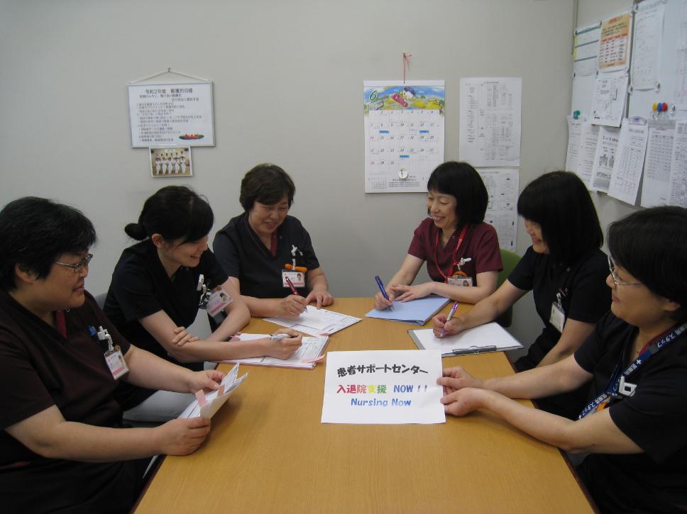 患者サポートセンター