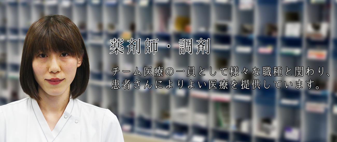 薬剤師-調剤