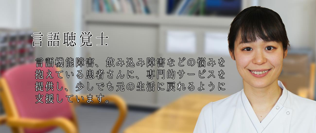 言語聴覚士