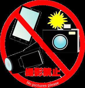 写真撮影等の禁止について