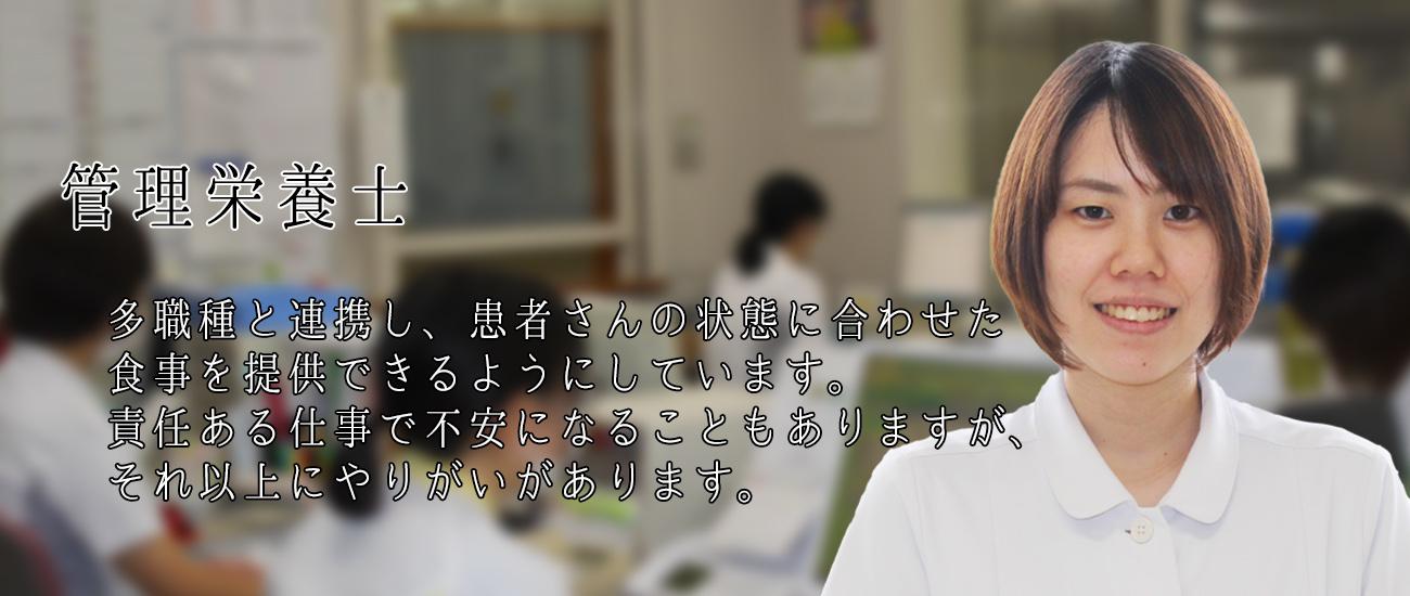 ★管理栄養士