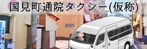 国見通院タクシー(仮称)