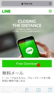 LINEインストール方法(iOS)1