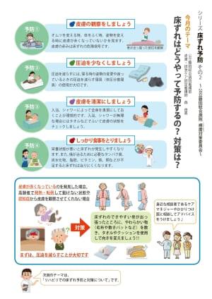 床ずれ予防2(表紙)