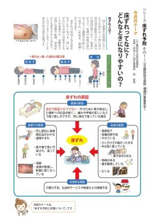 床ずれ予防1(表紙)