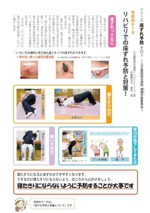床ずれ予防3(表紙)