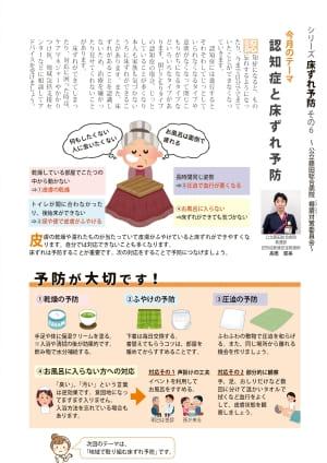 床ずれ予防6(表紙)
