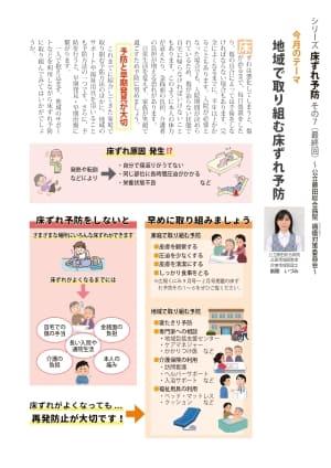 床ずれ予防7(表紙)